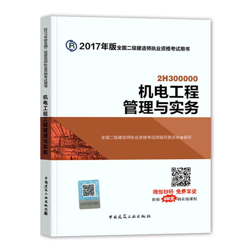 2017年全国二级建造师执业资格考试用书 机电工程管理与实务