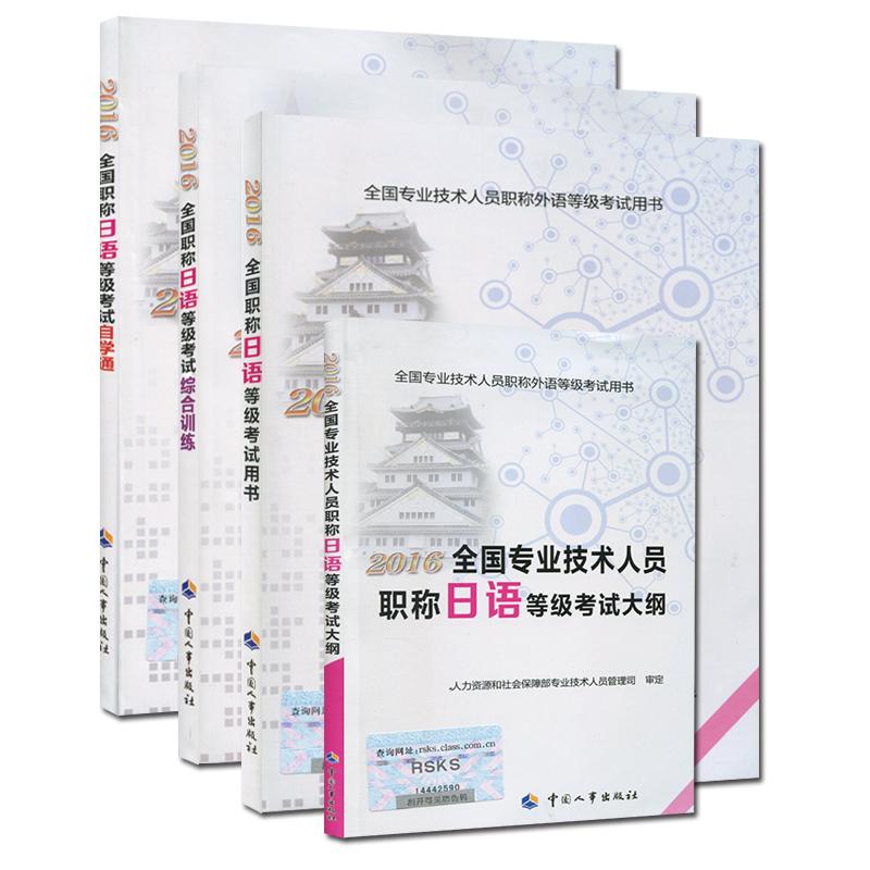 2017年全国职称日语考试 教材+大纲+综合训练+自学通 全套4本 沿用2016版