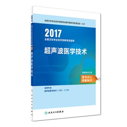 2017全国卫生专业技术资格考试指导—超声波医学技术  赠考试大纲