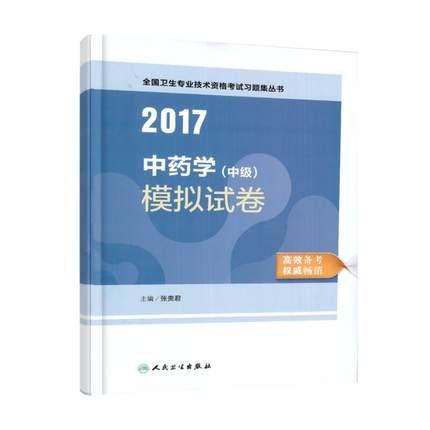 11.23停售全国卫生专业技术资格考试习题集丛书2017中药学(中级)模拟试卷9787117235549