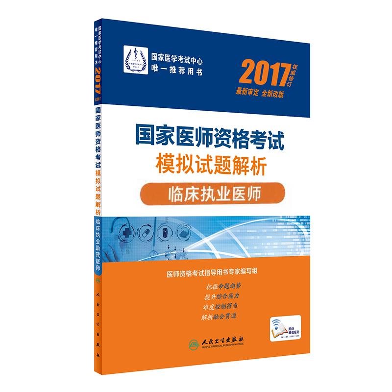 国家医学考试中心唯一推荐用书 2017 权威修订国家医师资格考试 模拟试题解析 临床执业医师9787117233583