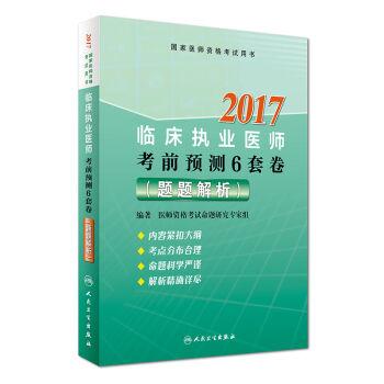 国家医师资格考试用书2017临床执业医师考前预测6套卷(题题解析 )