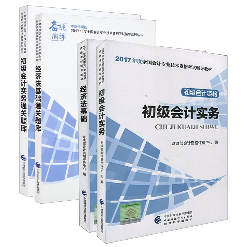 初级会计实务电子书_2012年初级会计实务和经济基础的mp3课件