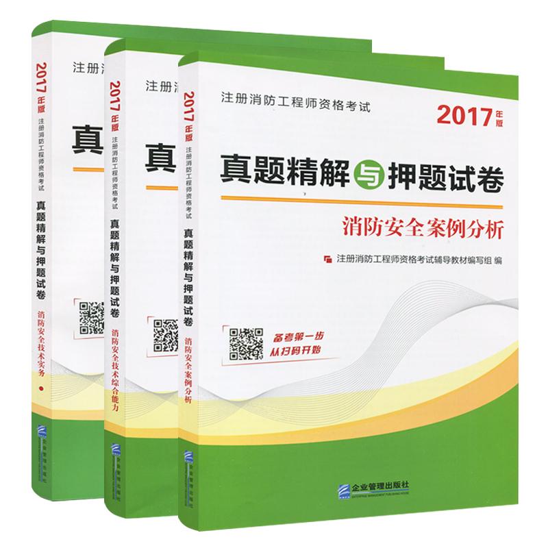企管社2017年一级注册消防工程师考试真题精解与押题试卷 全3册 消防安全技术综合能力+案例分析+实务