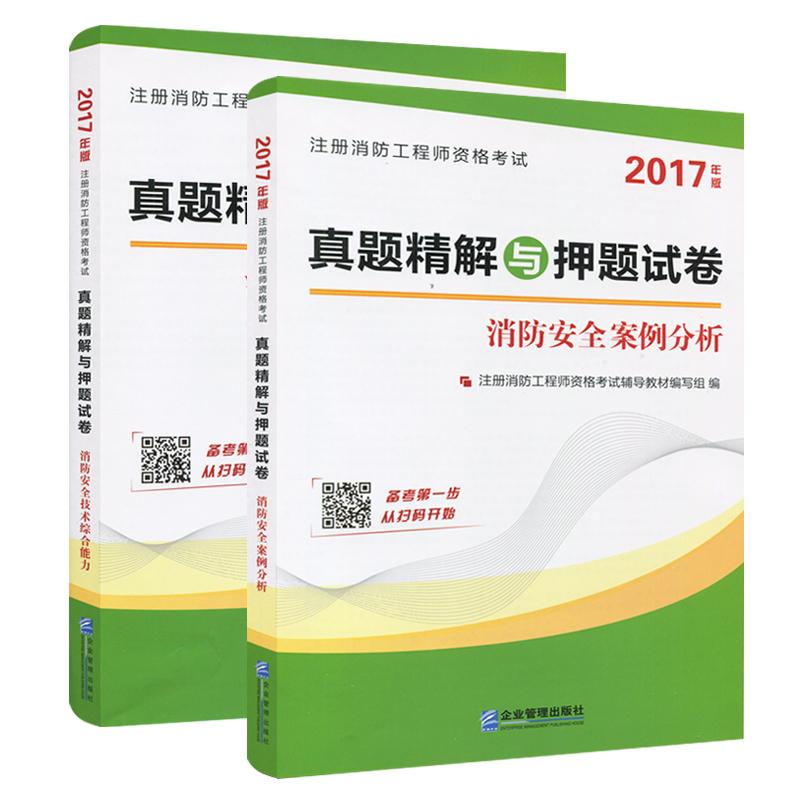 企管社2017年二级注册消防工程师考试真题精解与押题试卷 全2册 消防安全技术综合能力+案例分析