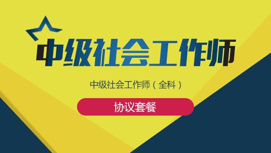 【协议套餐】中级社会工作师(全科)
