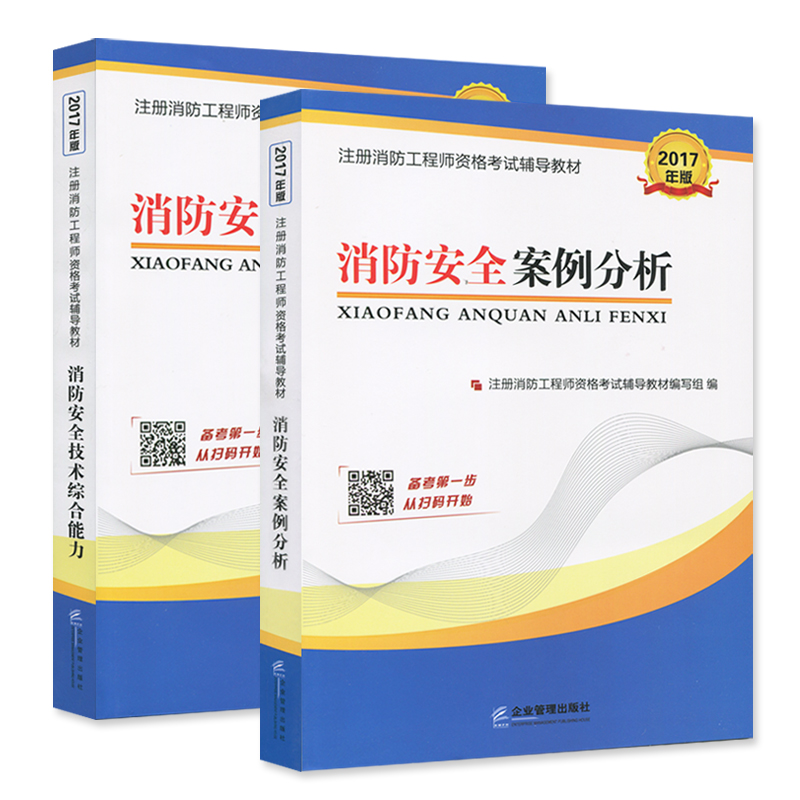 企管社2017年二级注册消防工程师资格考试辅导教材 全2册 消防安全技术综合能力+案例分析