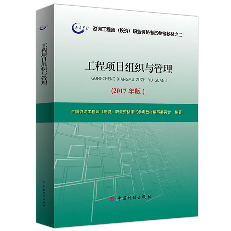 2018年版咨询工程师(投资)职业资格考试参考教材之二 工程项目组织与管理