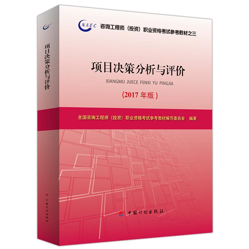 2018年版咨询工程师(投资)职业资格考试参考教材之三 项目决策分析与评价