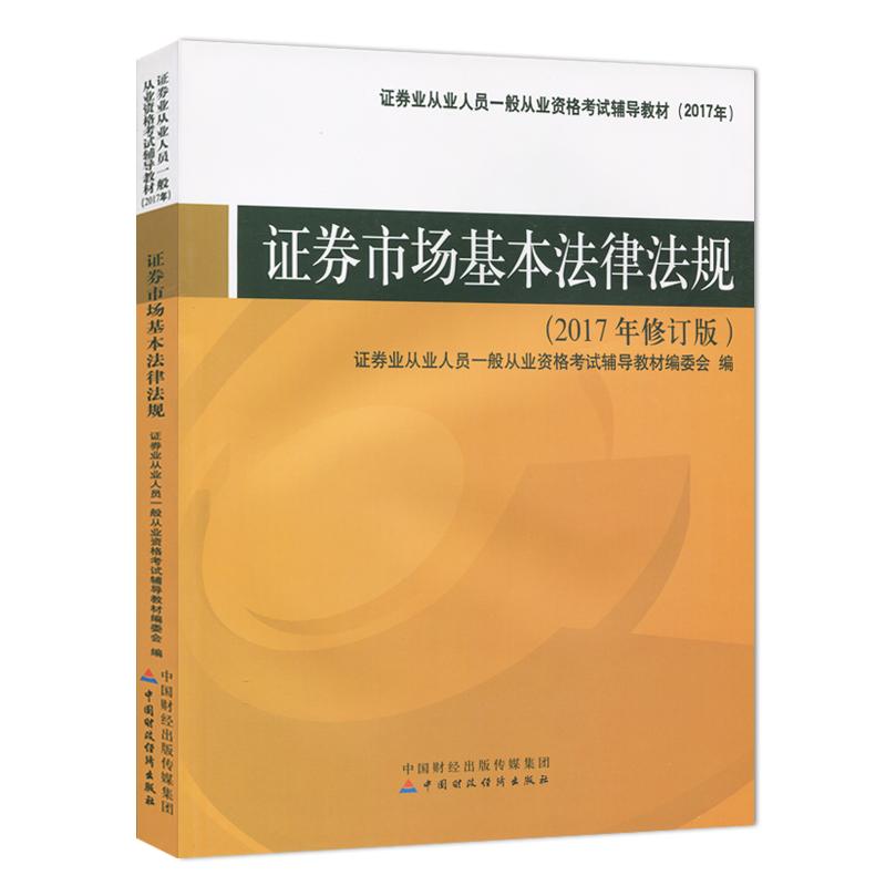 2018年证券业从业人员资格考试辅导教材 证券市场基本法律法规