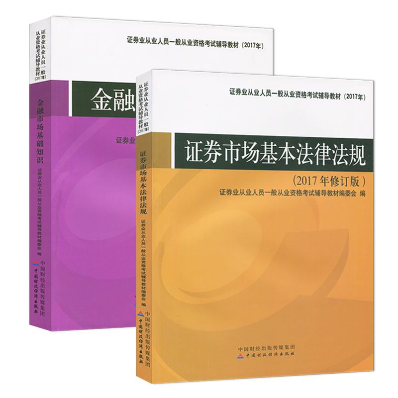 2017年证券从业资格证考试教材修订版 全套2本 金融市场基础知识+证券市场基本法律法规