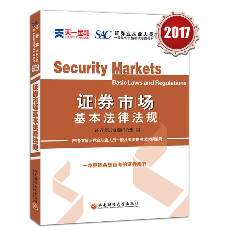 天一2018年SAC证券证券从业人员考试专用教材 证券市场基本法律法规