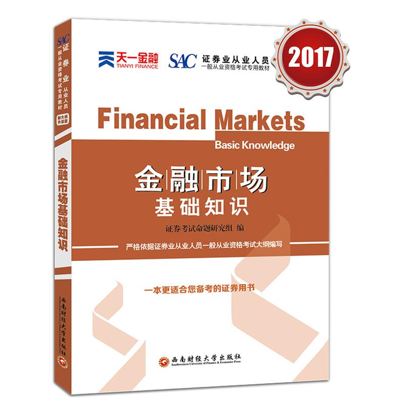 天一2018年SAC证券证券从业专用教材 金融市场基础知识