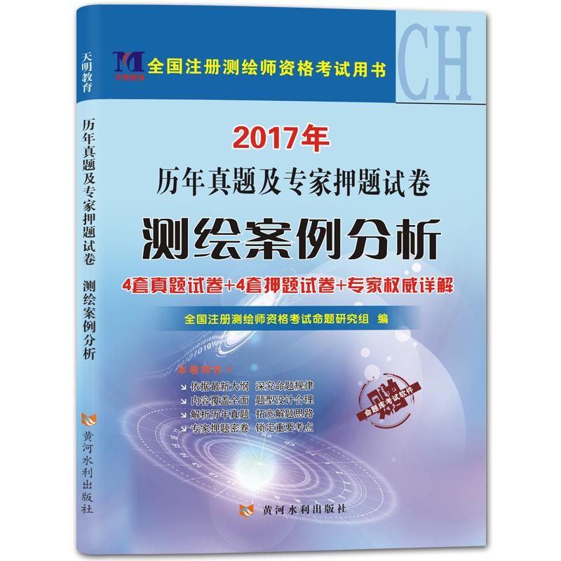 天明2017年注册测绘师历年真题及专家押题试卷 测绘案例分析
