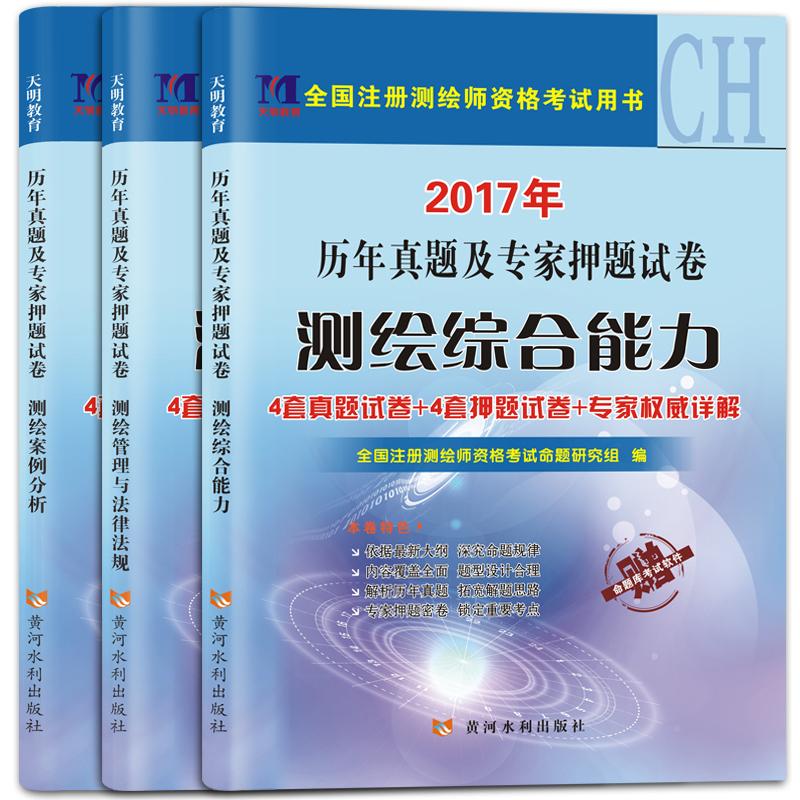 天明2017年注册测绘师考试历年真题及押题试卷 全套共3本