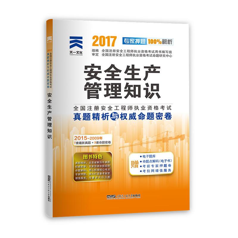 天一2017年注册安全工程师考试真题精析与权威命题密卷 安全生产管理知识