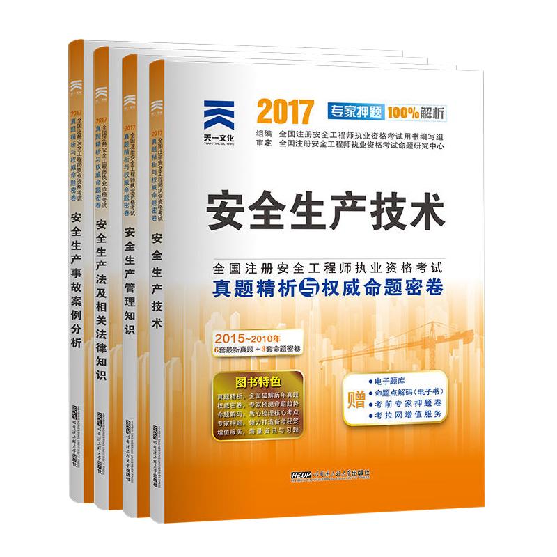 天一2017年注册安全工程师真题精析与权威命题密卷 全套共4本