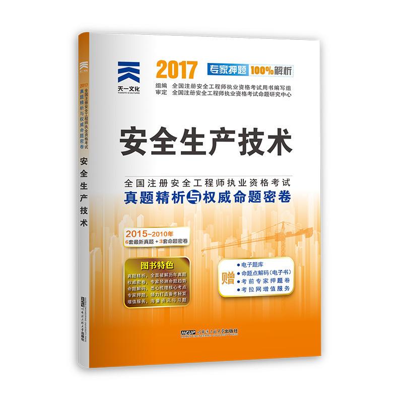 天一2017年注册安全工程师真题精析与权威命题密卷 安全生产技术