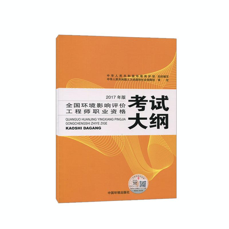 (3.28停售)2017年版全国环境影响评价工程师职业资格考试大纲【不单售】