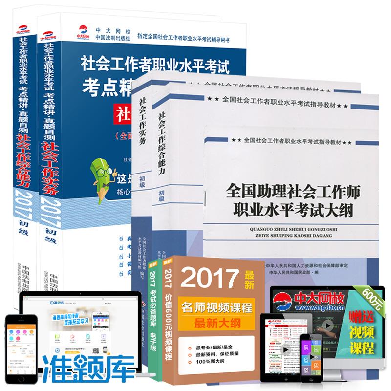 2017年初级社会工作者职业水平考试指导教材+真题自测全套共5本含大纲