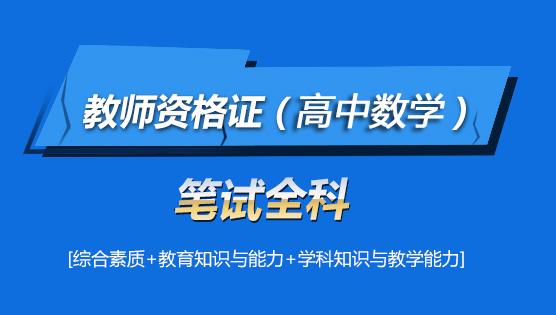 【录播】高中数学教师资格证(全科)