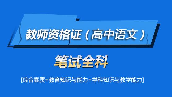 【录播】高中语文教师资格证(全科)