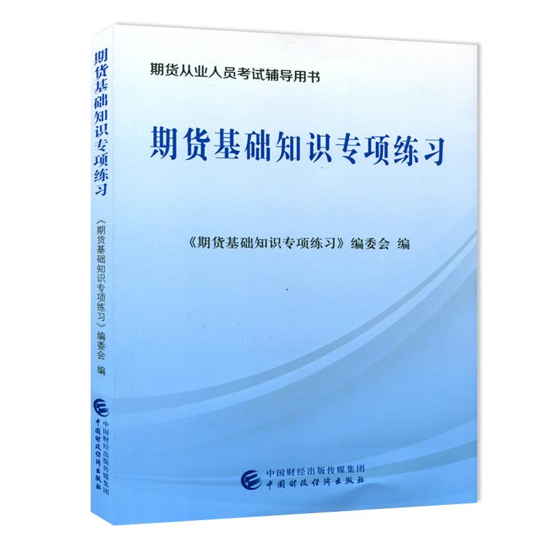 2017年期货从业人员考试辅导用书 期货基础知识专项练习