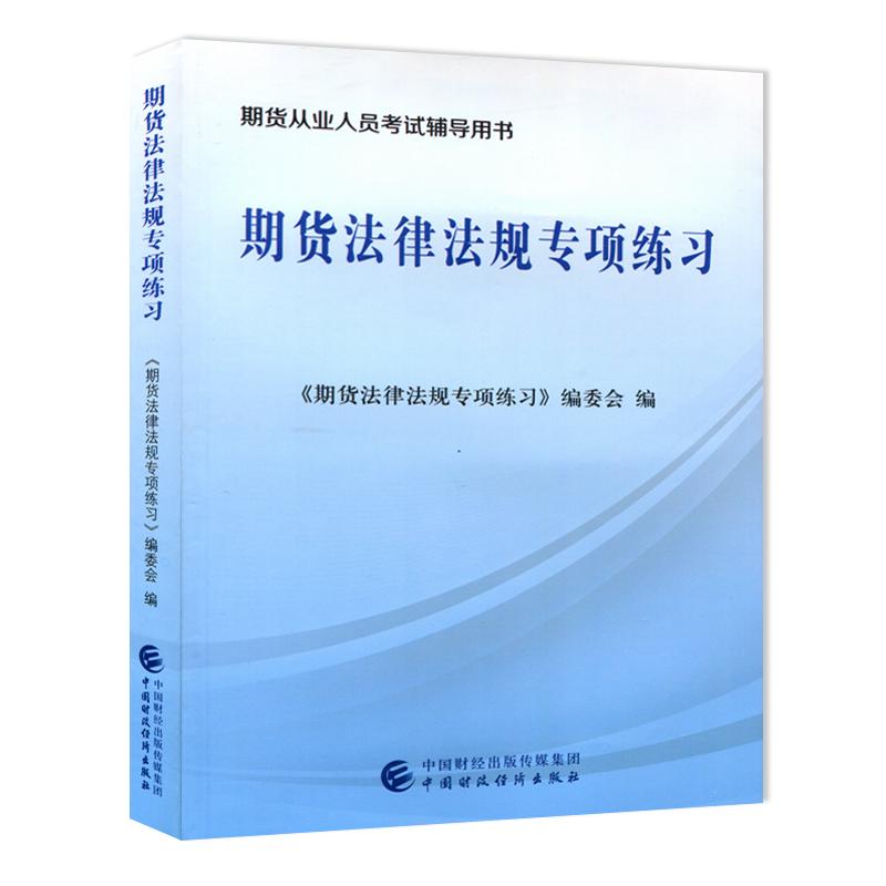 2017年期货从业人员考试辅导用书 期货法律法规专项练习