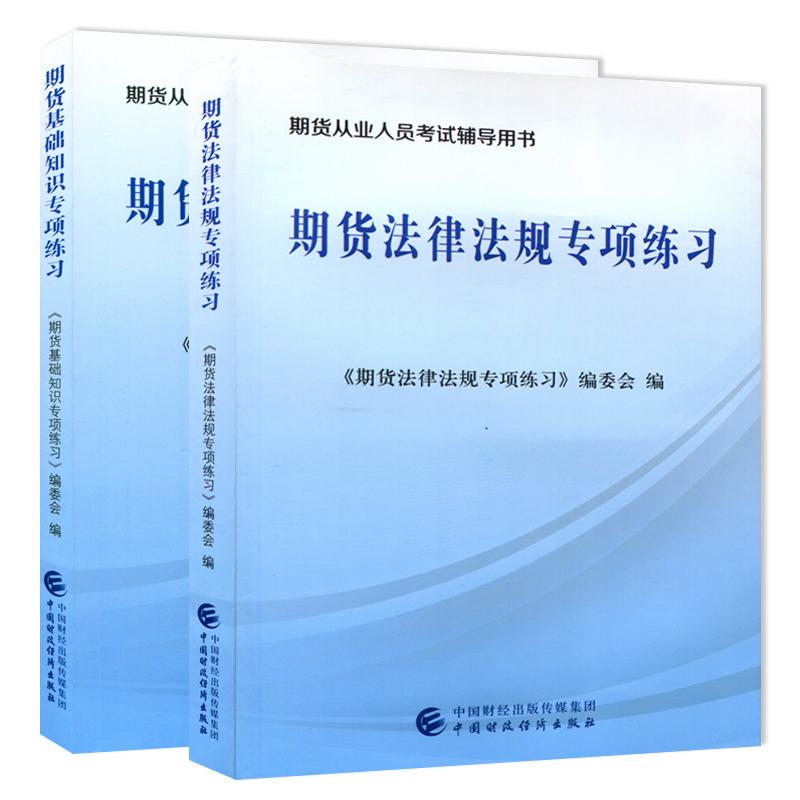 2017年期货从业人员考试辅导用书专项练习 期货基础知识+期货法律法规