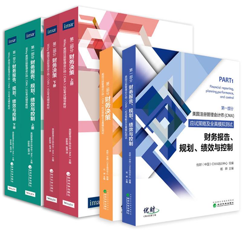 美国注册管理会计师CMA认证考试教材+应试策略及全真模拟测试(2017)财务决策+财务报告规划绩效与控制 第四版 全六册