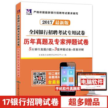 天明2017银行招聘考试专用试卷 历年真题及专家押题试卷