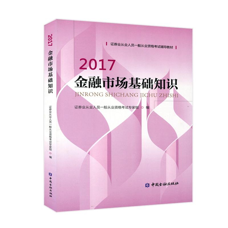 2017年证券从业资格考试教材 金融市场基础知识 中国金融出版社