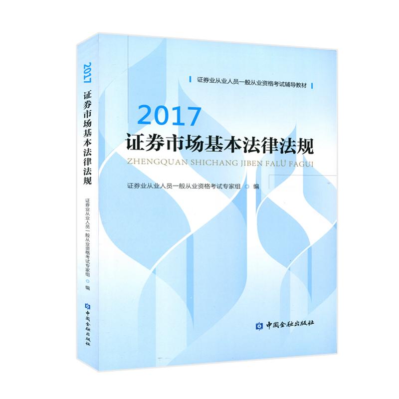 2017年证券从业资格考试教材 证券市场基本法律法规 中国金融出版社