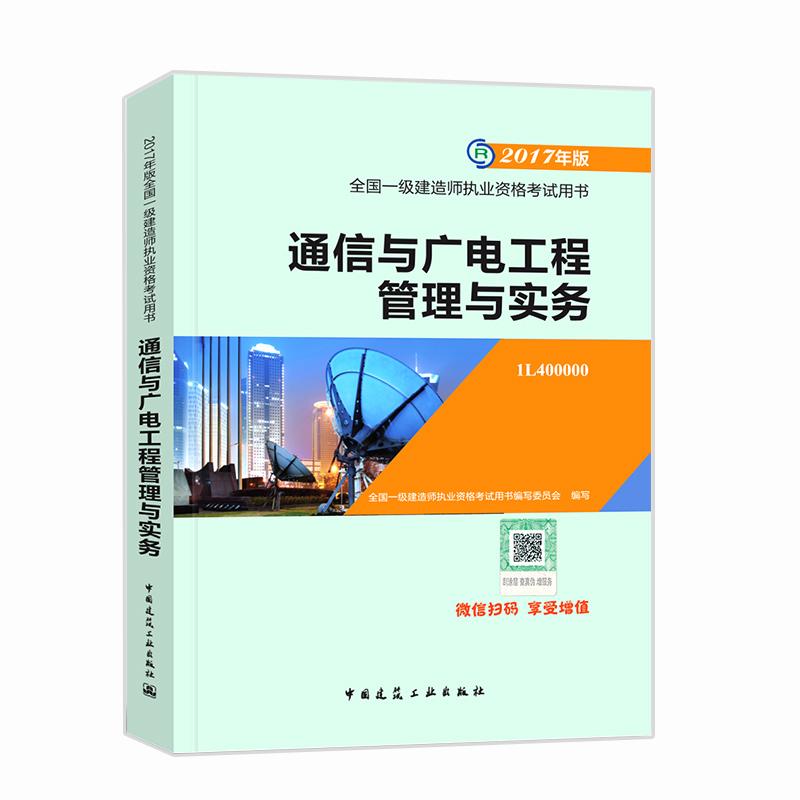 2017年一级建造师执业资格考试教材 通信与广电工程管理与实务