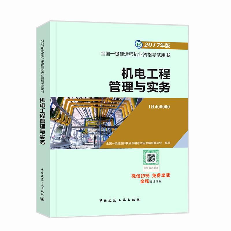 2017年一级建造师执业资格考试用书 机电工程管理与实务