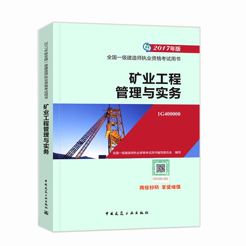 2017年一级建造师执业资格考试教材 矿业工程管理与实务