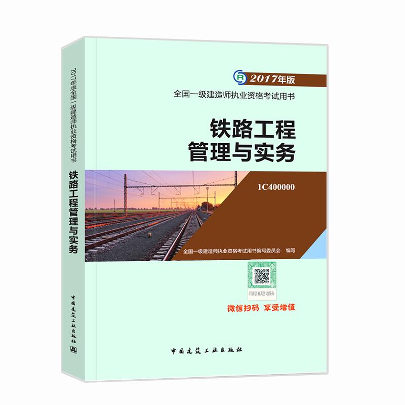 2017年一级建造师执业资格考试教材 铁路工程管理与实务