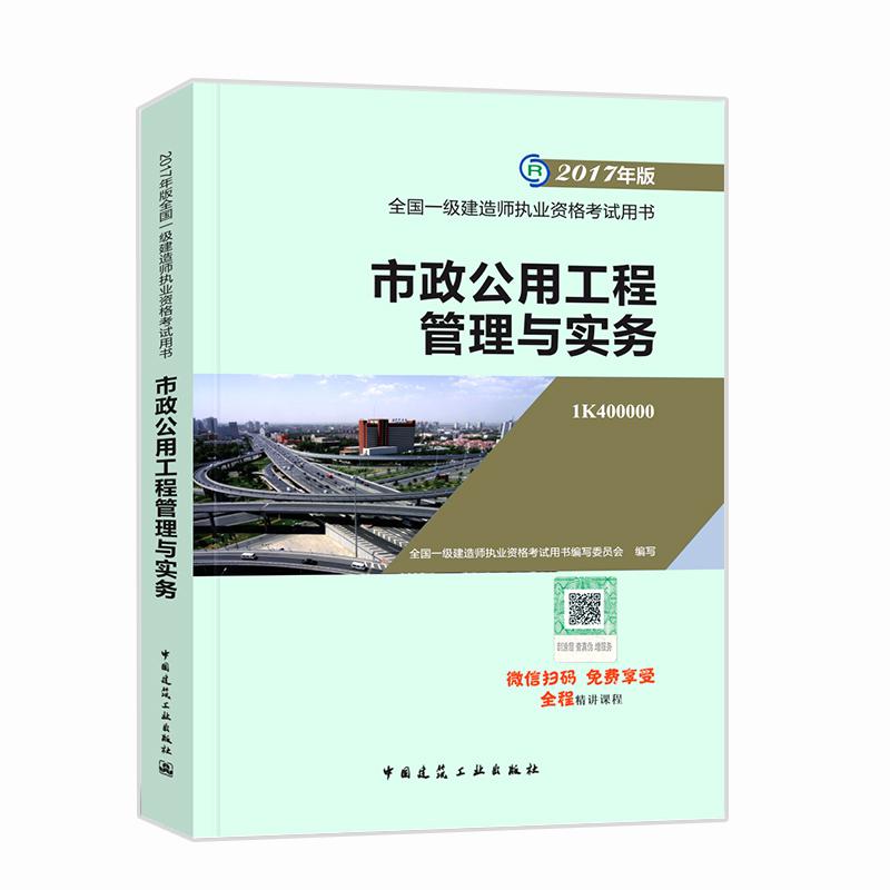 【停售12.25】2017年一级建造师执业资格考试用书 市政公用工程管理与实务