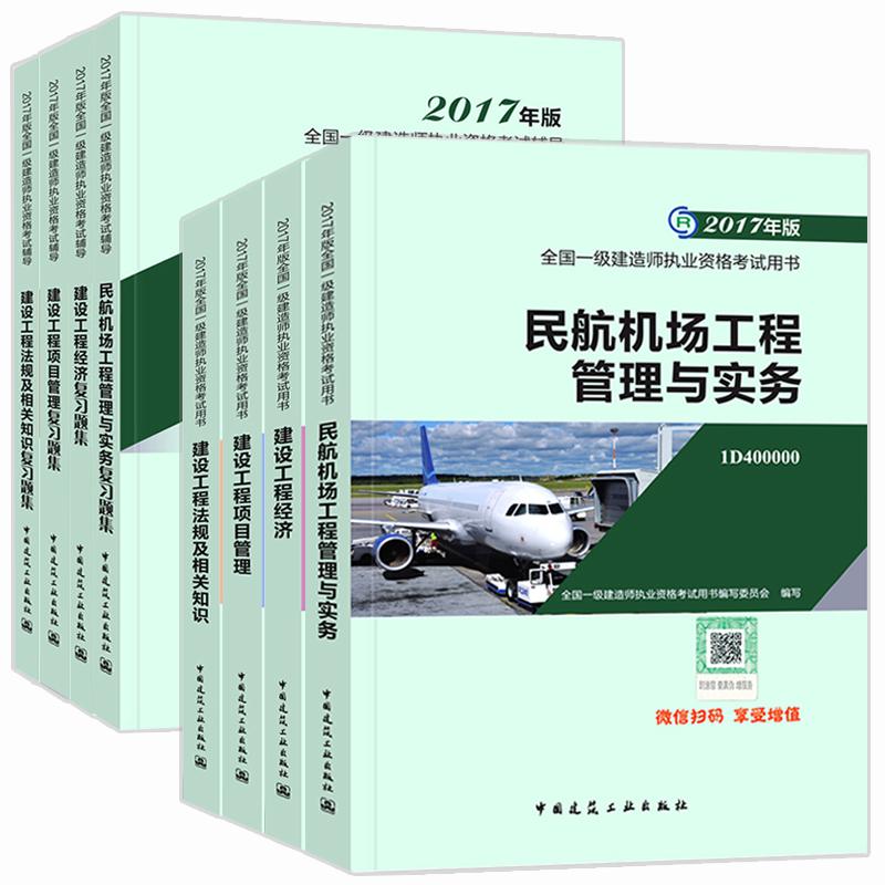 2017年一级建造师执业资格考试教材+复习题集 含民航机场工程专业 全套共8本