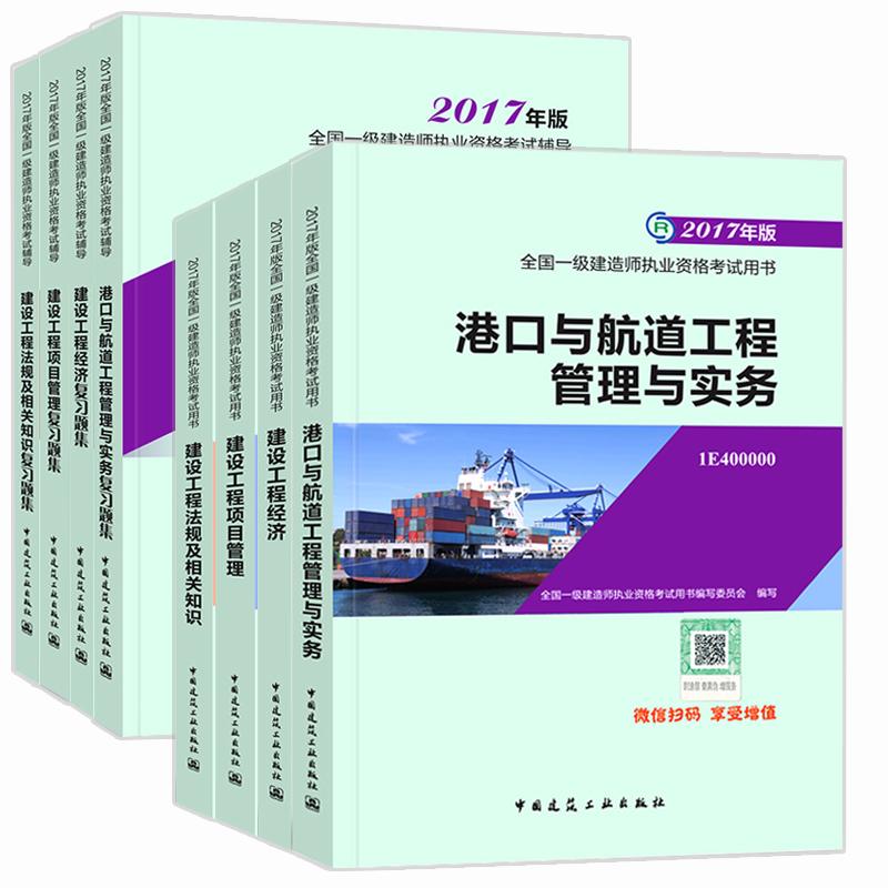 2017年一级建造师执业资格考试教材+复习题集 含港口与航道工程专业 全套共8本