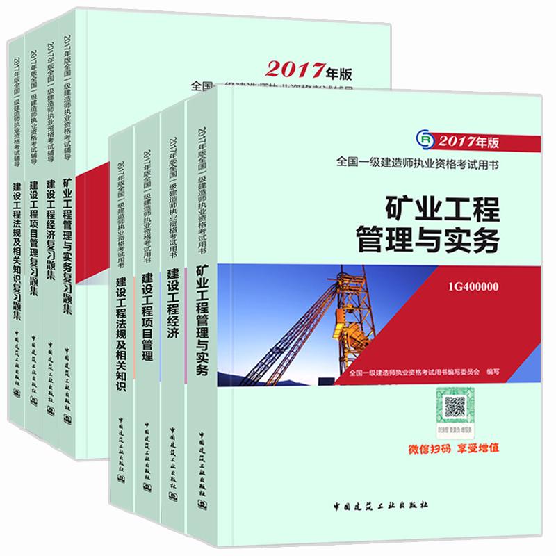 2017年一级建造师执业资格考试教材+复习题集 含矿业工程专业 全套共8本