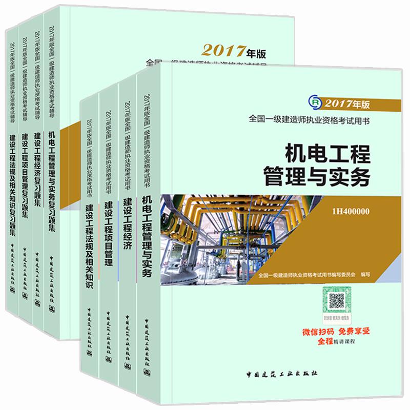 2017年一级建造师执业资格考试教材+复习题集 含机电工程专业 全套共8本