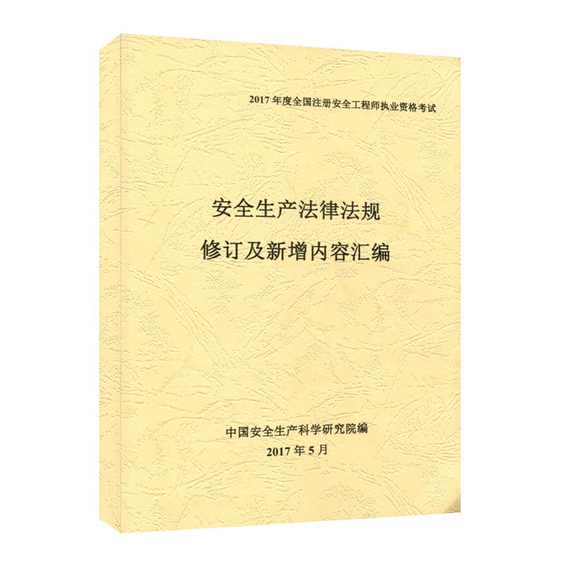 安全生产法律法规修订及新编内容汇编