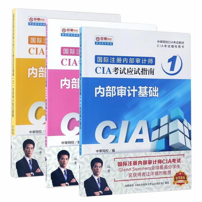 2018年国际注册内部审计师CIA考试应试指南 知识要素+实务+基础全套共3本