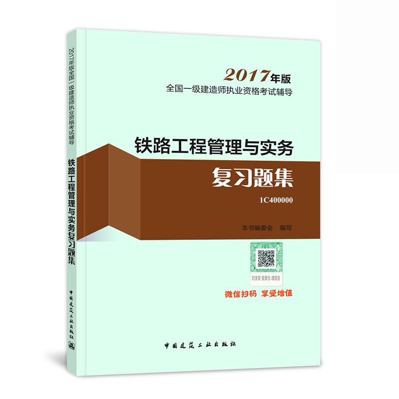 2017年全国一级建造师考试复习题集 铁路工程管理与实务