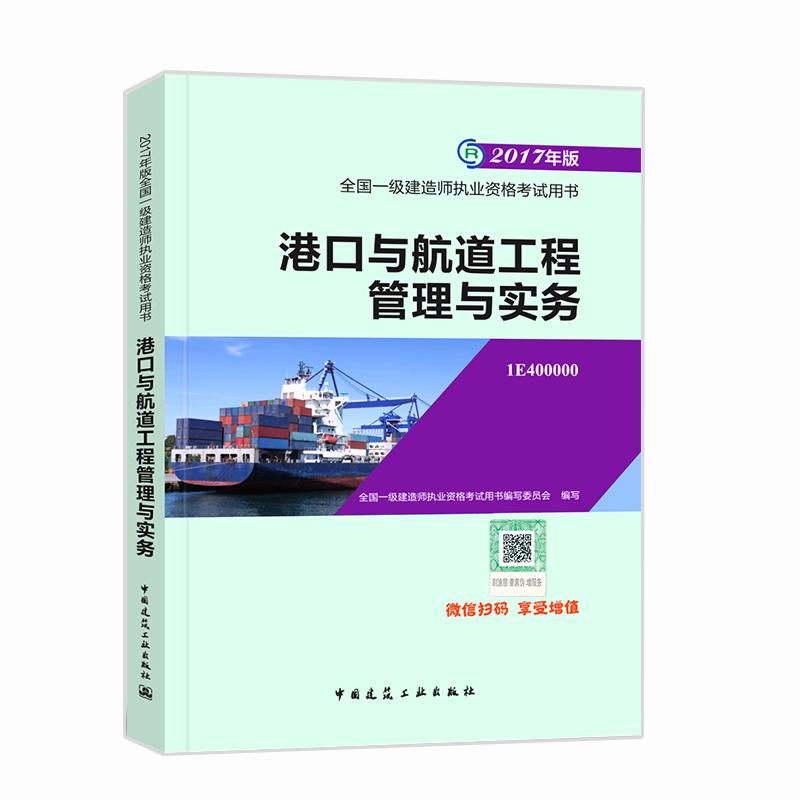 20167年一级建造师执业资格考试用书 港口与航道工程管理与实务