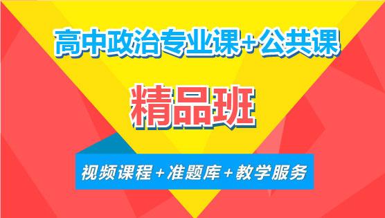 【精品班】高中政治专业课+公共课(全科)