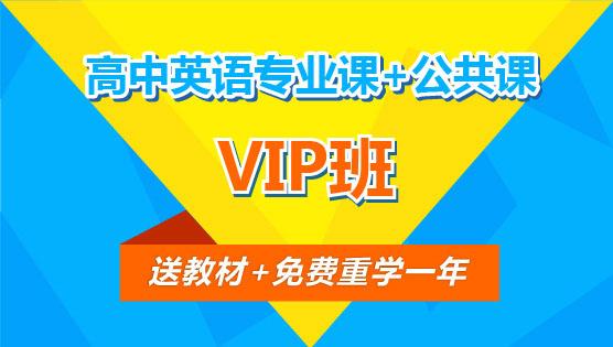 【VIP班】高中英语专业课+公共课(全科)