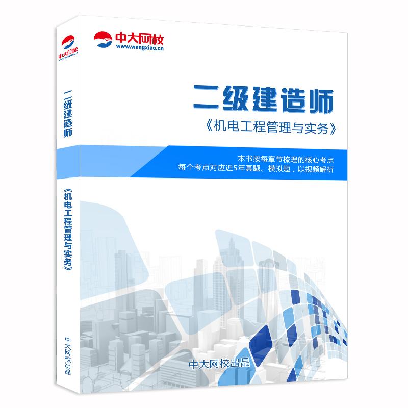 【预售】中大网校2018年二级建造师考试金考点 机电工程管理与实务