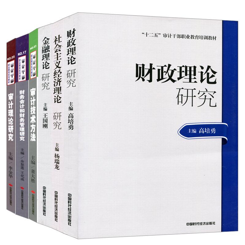 2017年高级审计师考试教材(沿用2005/2010/2012年版)全套共6本【不单卖】